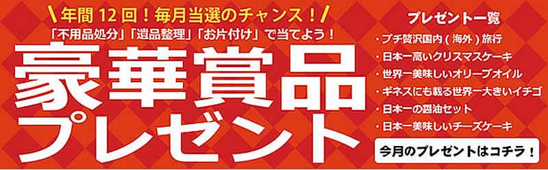 高知(名古屋)片付け110番「豪華賞品プレゼント」