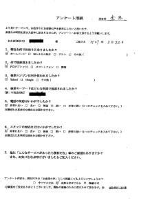 須崎市にて一軒家の不要品回収処分 お客様の声