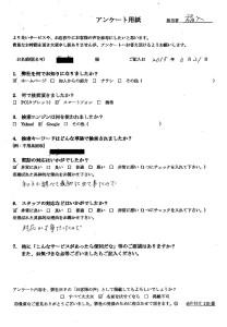 須崎市にて空き家の不用品回収処分 お客様の声