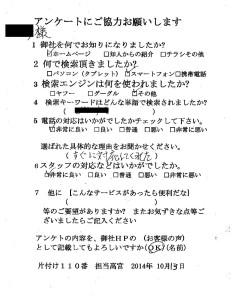 高知県南国市にて不用品回収処分 お客様の声