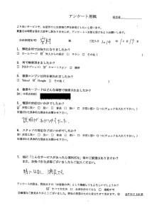 高知県香美市にて遺品整理のご依頼 お客様の声