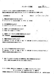 高知県東洋町にて廃品回収 お客様の声