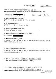 高知県北川村にてゴミ屋敷の整理 お客様の声