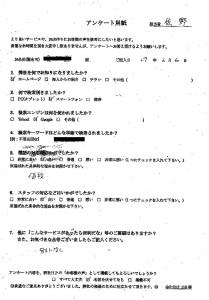 高知県須崎市にてゴミ屋敷の片付け お客様の声