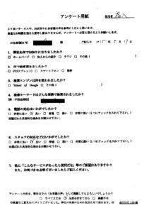 高知県大月町にて廃品の回収 お客様の声