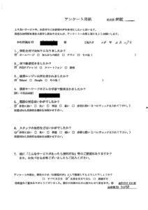 高知県南国市にて不用品の回収 お客様の声