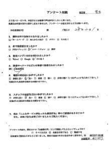高知県宿毛市にて廃品回収 お客様の声