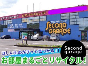 リサイクルショップセカンドガレージ