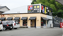 ">BJあぞの店/1号館"" width=""208″ height=""120″ /></a><a href="