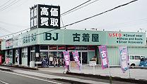 BJリサイクル館野市店
