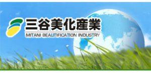 三谷美化産業株式会社