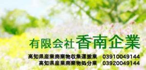 有限会社香南企業
