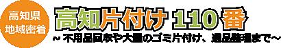 高知県の不用品回収サービス | 「高知片付け110番」